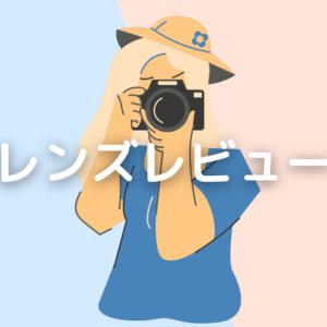 SIGMA(シグマ)56mm F1.4 DC DN Contemporary レンズ!実写レビュー!