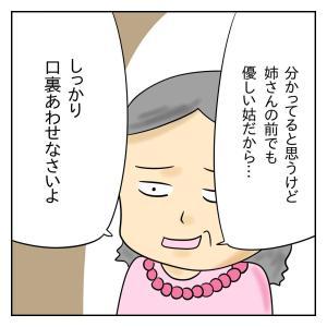 話を合わせさせる義母!?『ヤバすぎる毒義母』名シーン紹介!【過去連載作品】