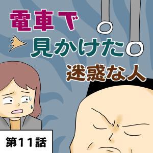 電車で見かけた迷惑な人【第11話】