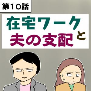 在宅ワークと夫の支配【第10話】
