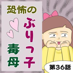 恐怖のぶりっ子毒母【第36話】