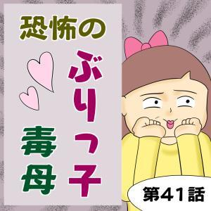 恐怖のぶりっ子毒母【第41話】