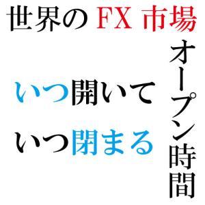 各国のFXオープン・クローズ時間と相場が動きやすい時間