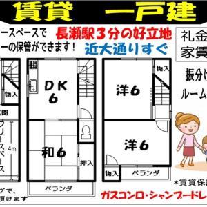 ■長瀬 駅近 一戸建貸家 出ましたー!!