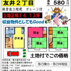 ■友井2丁目 580万円(141)