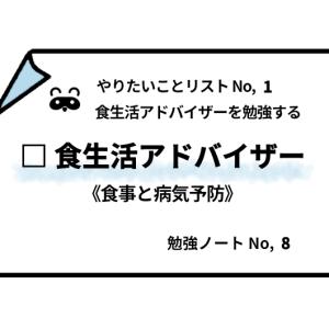 食生活アドバイザー勉強ノートNo,8