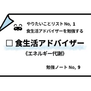 食生活アドバイザー勉強ノートNo,9