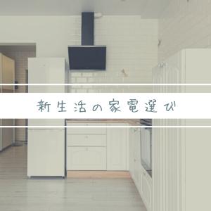 【新婚生活の家電選び】20代夫婦が購入した冷蔵庫・オーブンレンジ・洗濯機の紹介とおすすめポイント