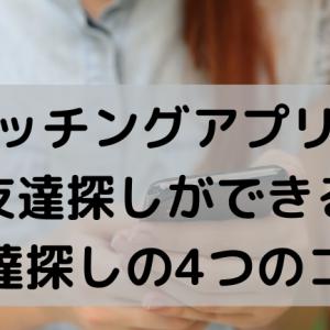 マッチングアプリで友達探しができる【友達探しの4つのコツ】