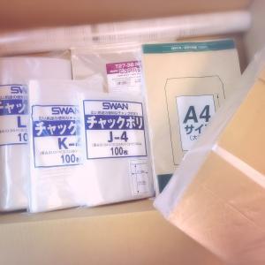 梱包資材を用意する