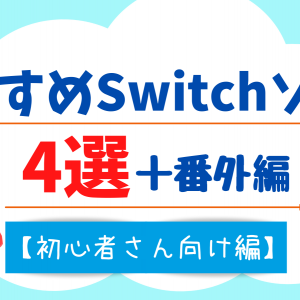 【気軽にできる】Switchソフトおすすめ4選+番外編【初心者さん向け】