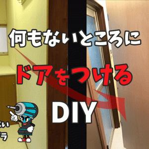 古い賃貸に自分でドアをつける方法!壁に穴を開けずに現状復帰可能な間仕切り