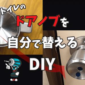 トイレのドアノブを自分で交換する方法!〇〇を揃えれば超簡単