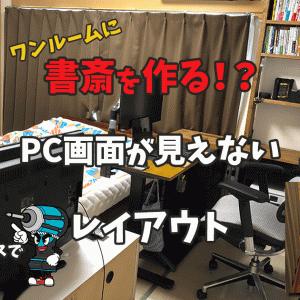 ワンルームに書斎を作ってパソコン画面を見えないようにするレイアウト