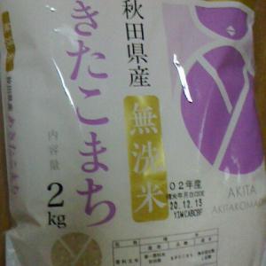 米が、、、。