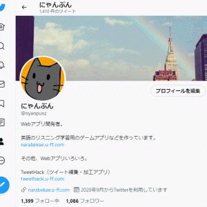 Twitter(ツイッター)、フォロワーを削除する方法