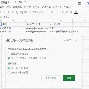 Googleフォーム、メール通知を1日1回に制限する方法