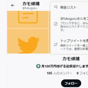Twitter(ツイッター)怪しいリストから自分を削除する方法