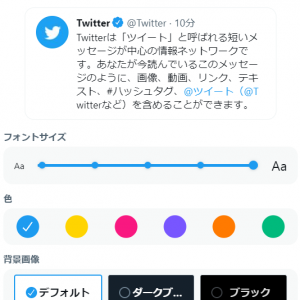 Twitter(ツイッター)文字を大きくする方法