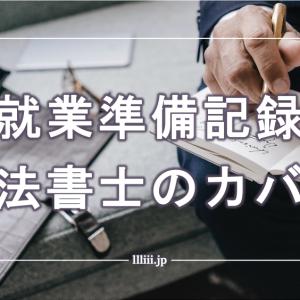 【就業準備記録】司法書士のカバン