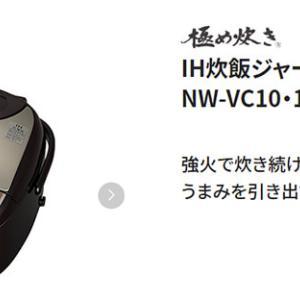 NW-VC10とNW-VB10の違いを比較、口コミ評価をレビュー!象印のIH炊飯ジャー