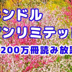 キンドルアンリミテッド【200万冊読み放題】Kindle Unlimited