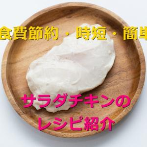 【食費節約】【時短】【簡単】鶏むね肉を使った「サラダチキン」レシピのご紹介