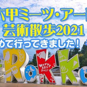 六甲ミーツ・アート 芸術散歩2021 に初めて行ってきました! その1
