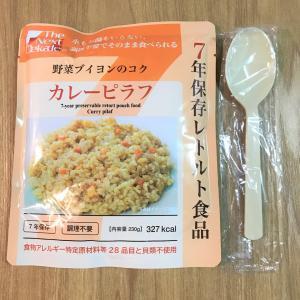 【保存食の実食口コミレビュー】7年保存レトルト食品 カレーピラフ