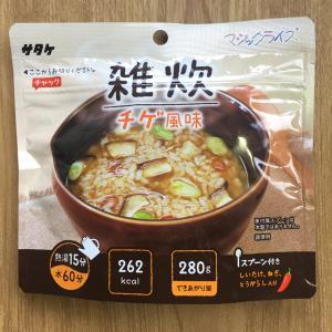 【保存食を食べてみた】サタケ マジックライス雑炊チゲ風味