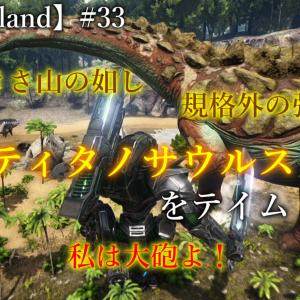 ARK【PS4】山の如く巨大な規格外の恐竜ティタノサウルスをMEKでテイム!