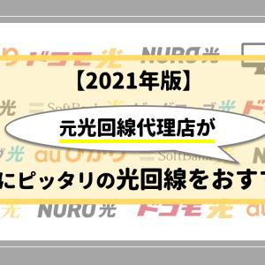 """【元光回線代理店が教える】 2021 年 ❝ 光回線 おすすめ !"""""""
