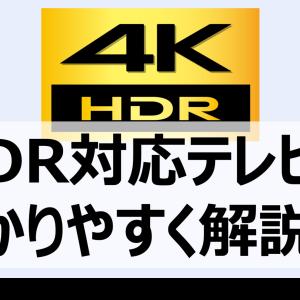 【テレビ】HDRって何がいいの?各社のおすすめHDR対応テレビを紹介!