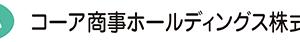 コーア商事(9273)の株主優待が届きました。(少し前ですが)
