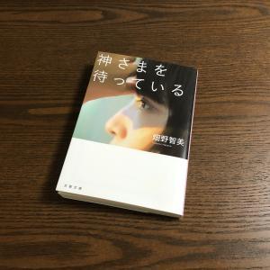 『神さまを待っている』畑野智美(著)感想