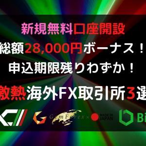 【総額28,000円ボーナス!】申込期限残りわずか!新規無料口座開設で投資資金28,000円プレゼント!