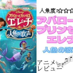 【アバローのプリンセス エレナ/人魚の歌声 】子ども向けディズニーアニメ