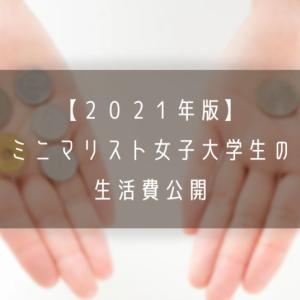 【2021年版】女子大学生ミニマリストの生活費はいくら?