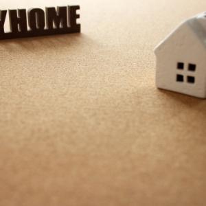 45歳で家を買う 憧れのマイホーム