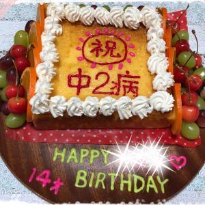 長男の14才のお誕生日