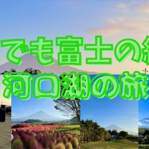 富士山を見ながら自然を満喫!河口湖おすすめポイント ~後編~
