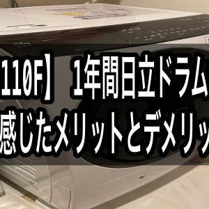 【BD-SX110F】 1年間日立ドラム式洗濯機を使って感じたメリットとデメリット