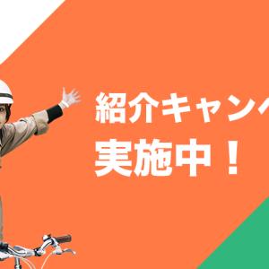 【DiDi Food 福岡】1,500円とステッカーが貰える招待コードを使って配達員に登録する方法 / 期間限定の紹介キャンペーンです。