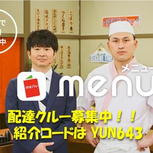 【menu 富山】最大25,000円とステッカーが貰える招待コードを使った配達員の登録方法  / menuの紹介キャンペーン  / 紹介料一覧
