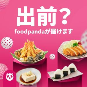 【最新】foodpanda(フードパンダ)のクーポンとプロモーションはこちら