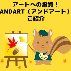 アートへの投資!ANDART(アンドアート)についてご紹介!