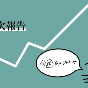 仮想通貨の週次報告(10/10)みんなも仮想通貨を買おう
