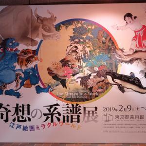 奇想の系譜展 @東京都美術館