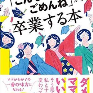 「こんなママでごめんね」から卒業する本・家族も私も愛で満たされる読書会♡愛の充電ヒーリング付き♡