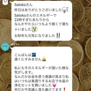 金運UP!!✨奇跡的効果が続出!!ドラゴンエンジェルヒーリング✨